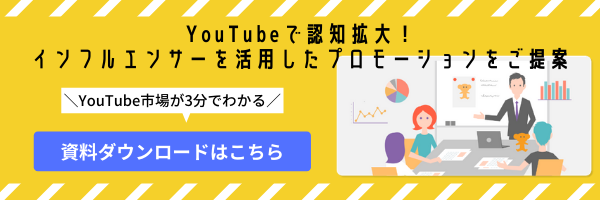 YouTuberキャスティング